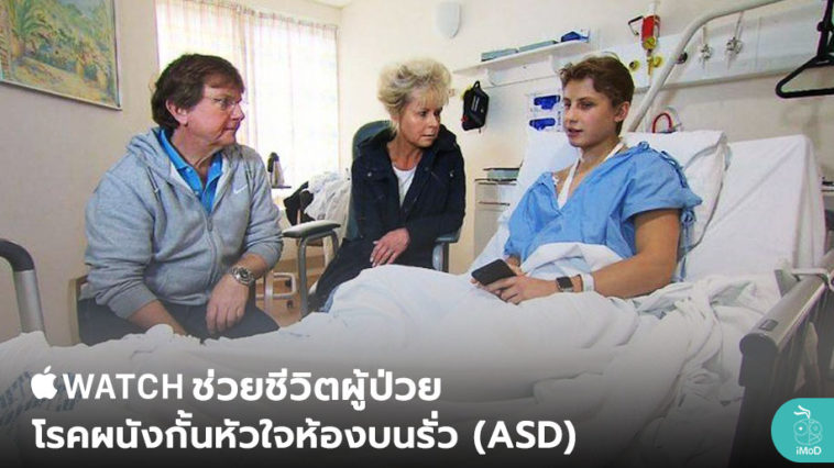 Apple Watch Detect And Help Asd Patient