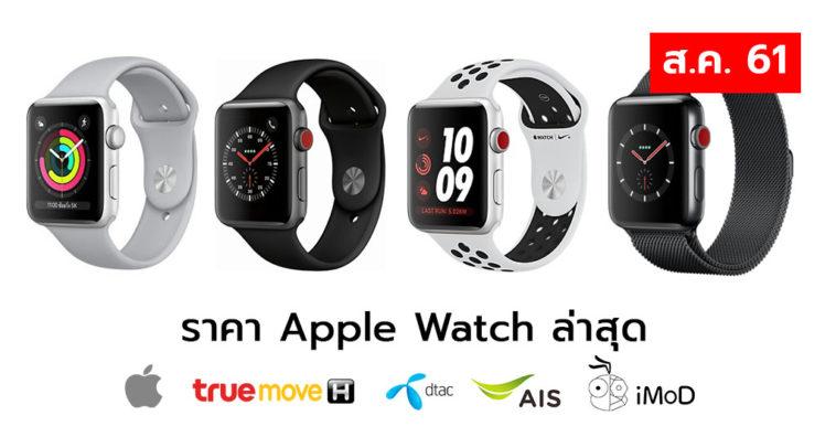 Apple Watch Price List Aug 2018