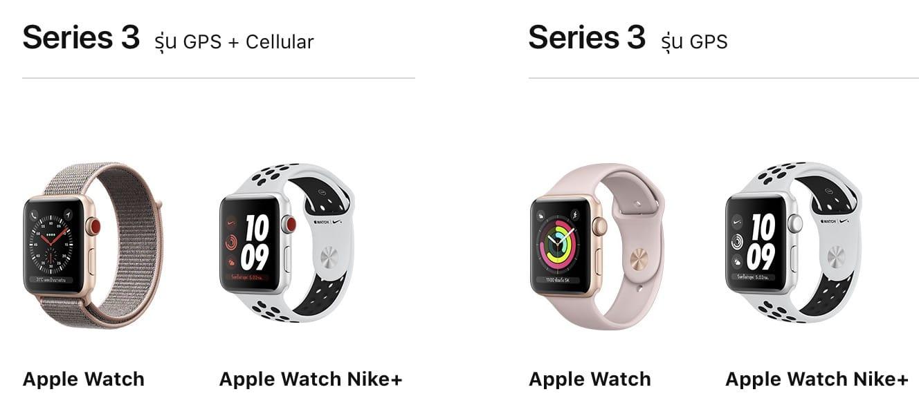 Apple Watch Series 3 2017