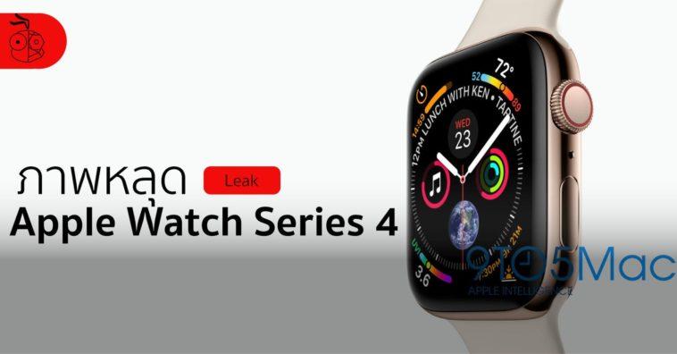 Apple Watch Series 4 Leaked Image
