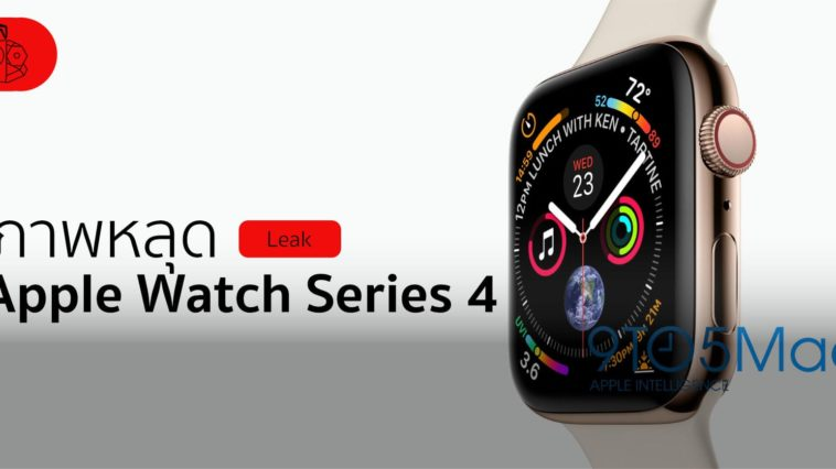 Apple Watch Series 4 Leaked Image