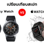 Apple Watch Vs Samsung Galaxy Watch Compare Cover