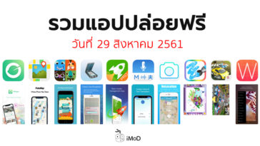 Apps Gone Free 21 August 2018