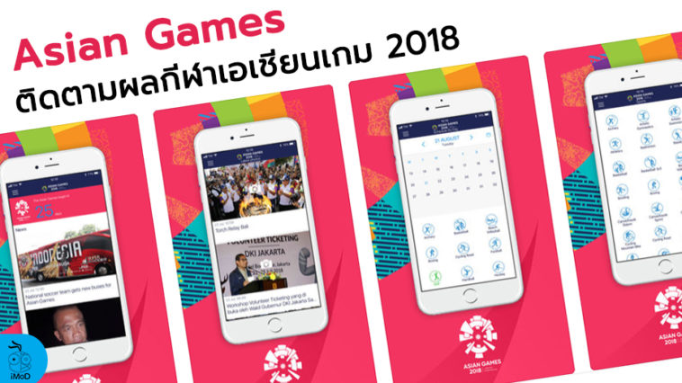 Asian Games App For Tranking Asiangames 20186