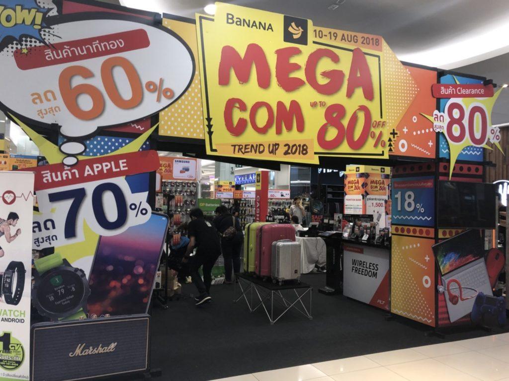 Banana Mega Com Trend Up Aug 2018 Event 11