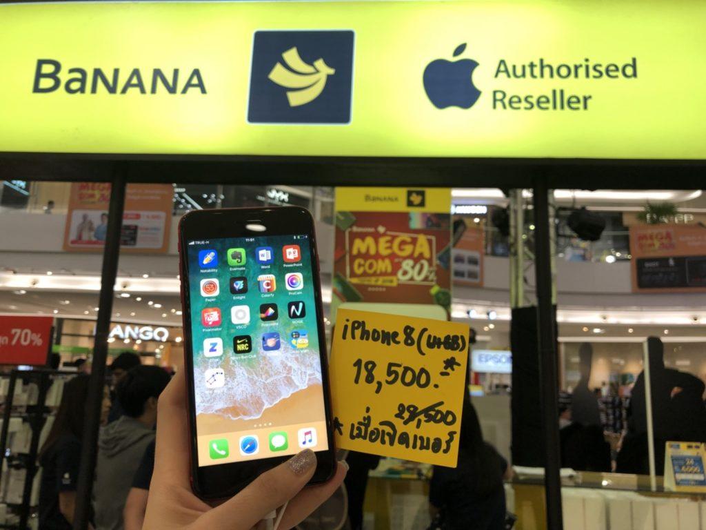 Banana Mega Com Trend Up Aug 2018 Event 8