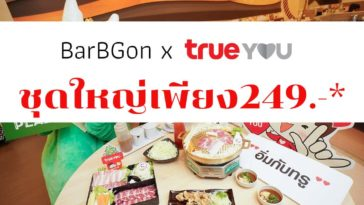 Bar B Q Plaza Trueyou Cover