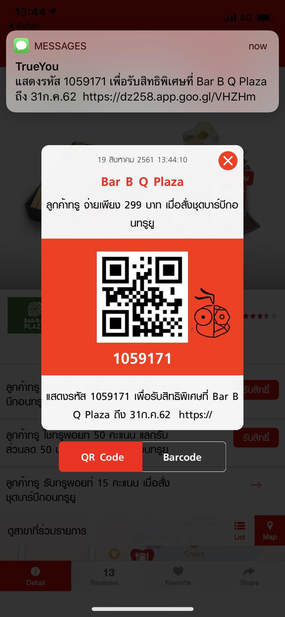 Bar B Q Plaza Trueyou