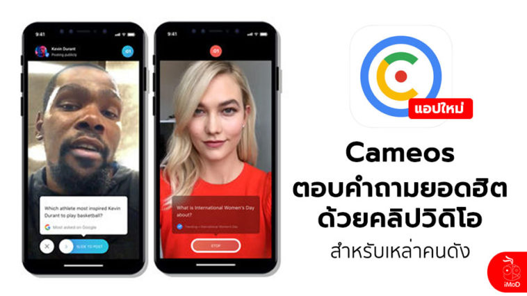 Camaos On Google Releas Ios