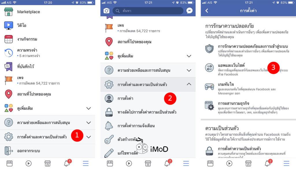 Change Face Quize Facebook App Access User Information 1