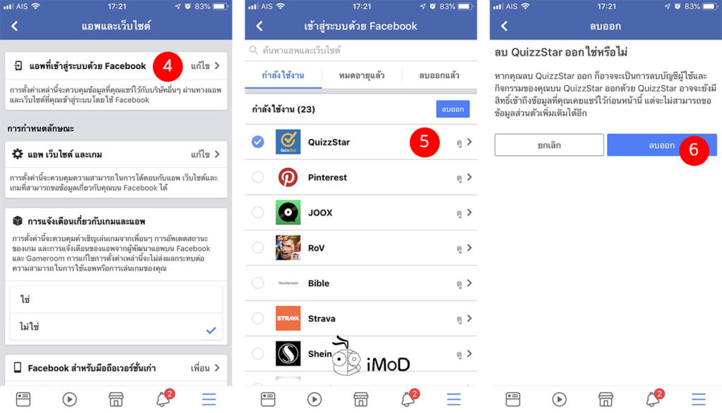 Change Face Quize Facebook App Access User Information 2