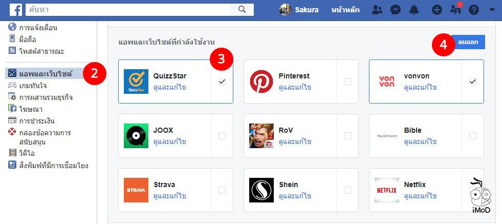 Change Face Quize Facebook App Access User Information 4