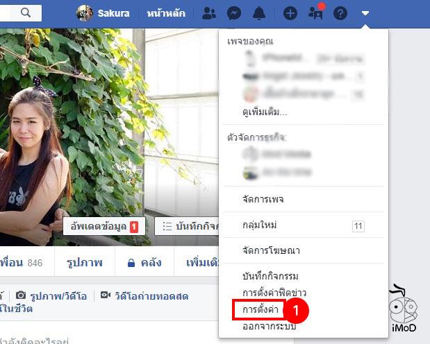 Change Face Quize Facebook App Access User Information 5