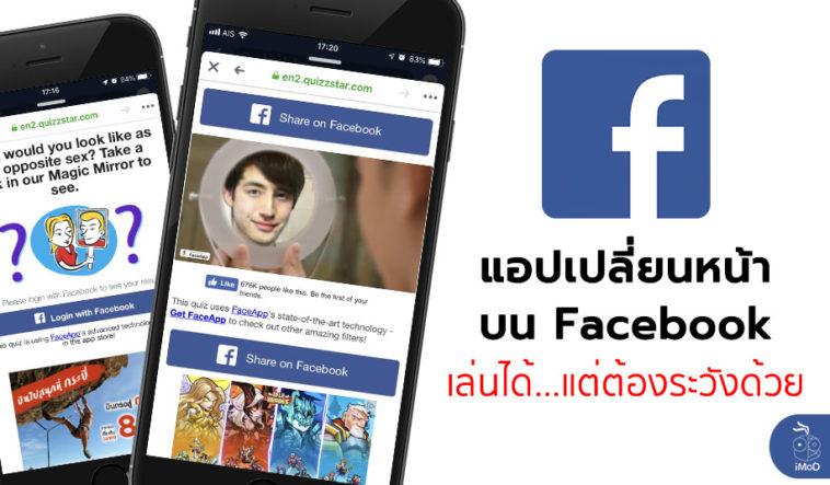 Change Face Quize Facebook App Access User Information