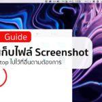 Change Screenshot Location On Mac Cover