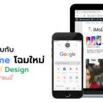 Chrome Material Design Coming September