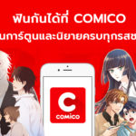 Comico Cartoon And Novel App