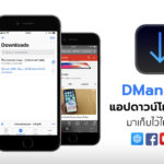 Download Video Facebook Youtube Dmanager Cover