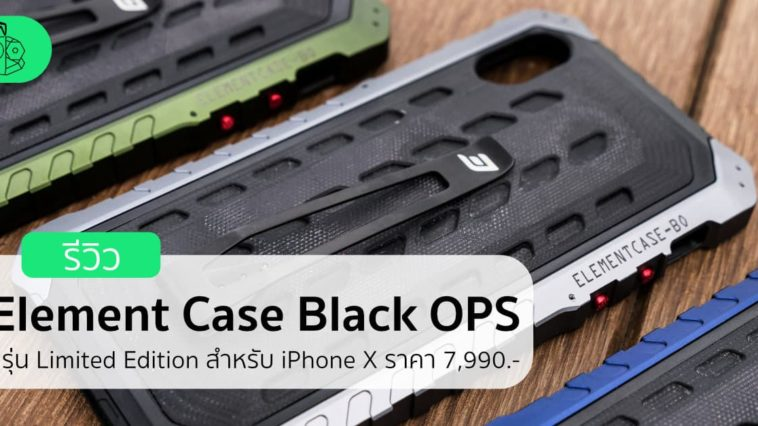 Element Black Ops Iphone X Review Cover