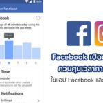Facebook Announc Screen Time Cover