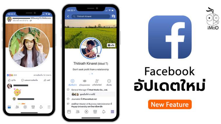Facebook Ios Update Version 186 0