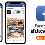 Facebook Ios Update Version 186 0 Video Tab Feature