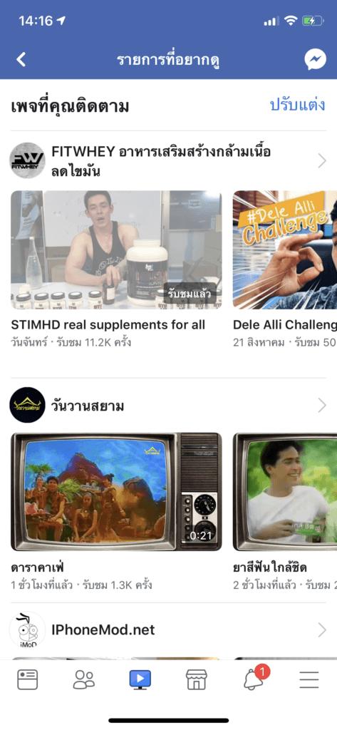 Facebook Ios Update Version 186 0 Video Tab Feature 2