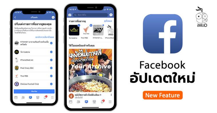 Facebook Ios Update Version 186 0 Video Tab Feature