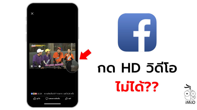 Facebook Iphone Ipad Hd Video Issue