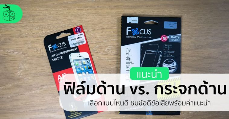 Focus Matte Screen Protector Cover 1