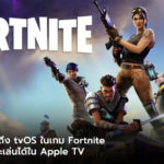 Fortnite Code Reference Tvos Apple Tv