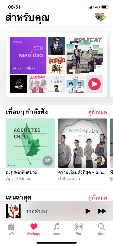 Friend Mix Apple Music 2