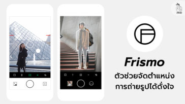 Frismo App Position Photo Iphone