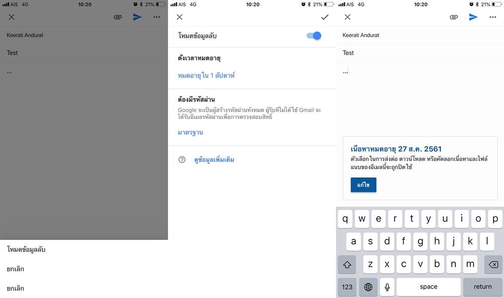 วิธีส่งอีเมลลับใน Gmail โหมดข้อมูลลับ
