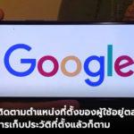 Google Always Track User Location