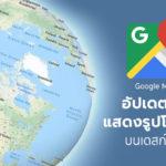 Google Map Desktop Update 3d Earth