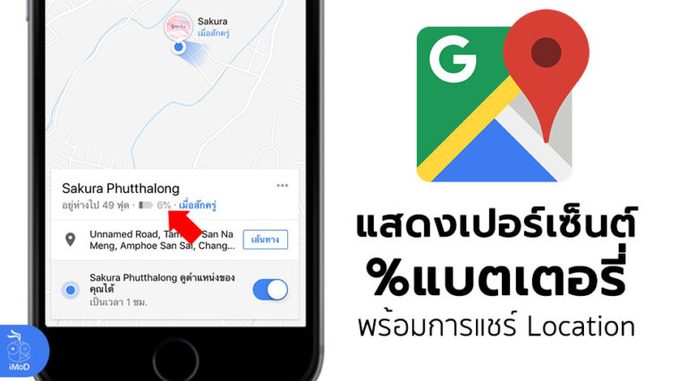 Google Map Show Battery Percentage In Location Sharing
