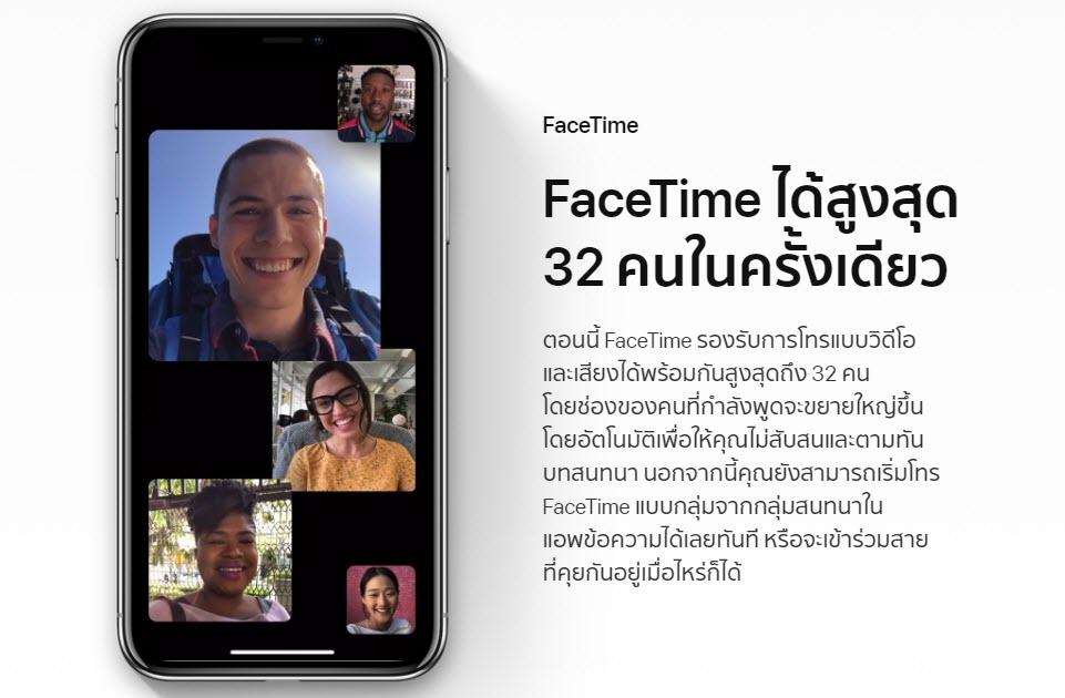 Group Facetime