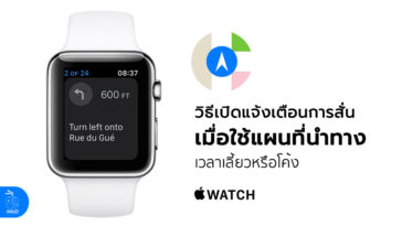 How To Enable Notification Maps On Apple Watch Cover