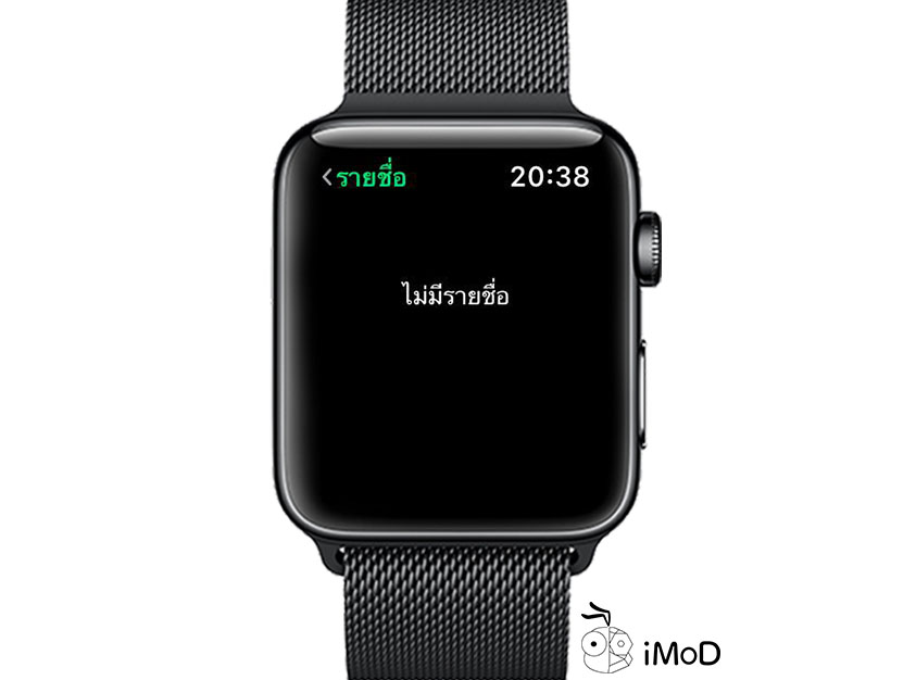 How To Fix Contacts Not Sync On Apple Watch 3
