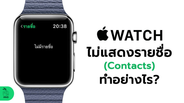 How To Fix Contacts Not Sync On Apple Watch