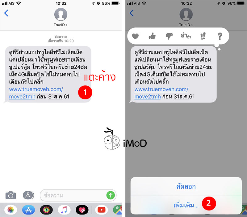 How To Forward Message In Imessage Iphone 1