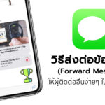 How To Forward Message In Imessage Iphone