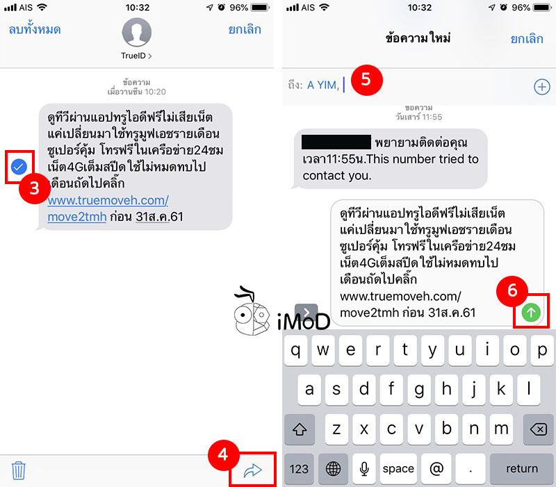 How To Forward Message In Imessage Iphone 2