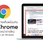How To Move Mulit Tab Chrome On Mac Windows