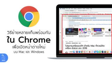 How To Move Mulit Tab Chrome On Mac Windows