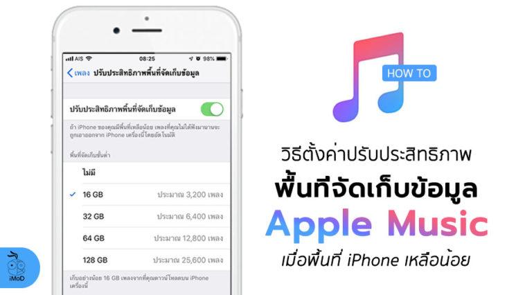 How To Opitmiza Storage Apple Music Iphone