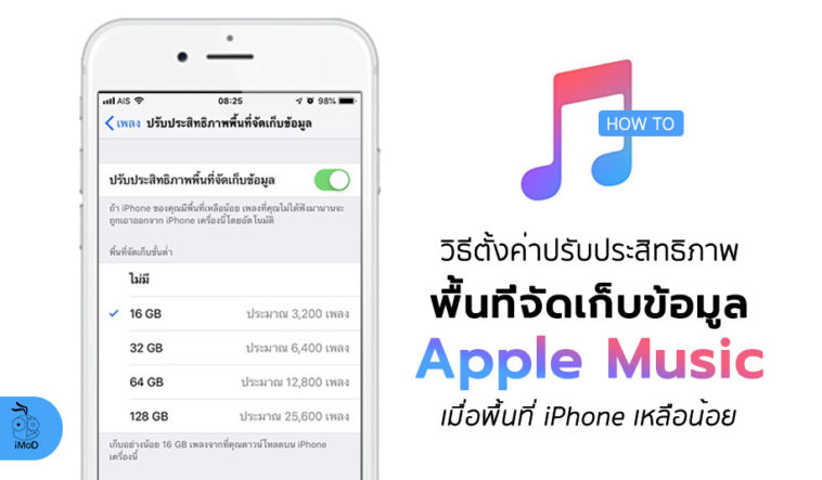 How To Opitmiza Storage Apple Music Iphone
