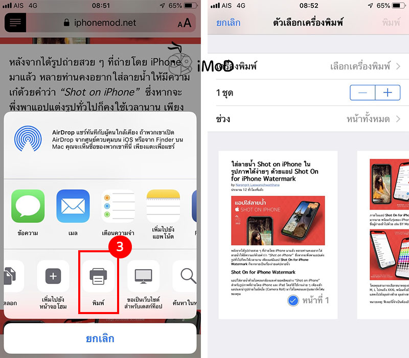 How To Print Webpage Without Advertisment Safari 2