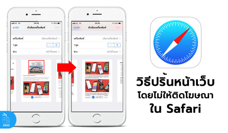 How To Print Webpage Without Advertisment Safari